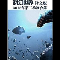 《科幻世界·译文版》2018年第二季度合集