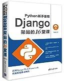 Python新手使用Django架站的16堂课