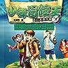 少年冒险王系列:天山天池水怪 - 少年冒險王系列:天山天池水怪 [Juvenile Adventure King Series: The Tianchi Lake Water Monster of Tianshan Mountain] (Audio Drama)