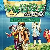 少年冒险王系列:天山天池水怪 - 少年冒險王系列:天山天池水怪 [Juvenile Adventure King Series: The Tianchi Lake Water Monster of Tianshan Mountain] (Audio Drama) | 彭绪洛 - 彭緒洛 - Peng Xuluo