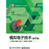 """普通高等教育""""十三五""""规划教材·电子信息科学与电气信息类基础课程:模拟电子技术(第4版)"""