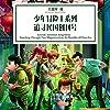 少年冒险王系列:追寻民国创刊号 - 少年冒險王系列:追尋民國創刊號 [Juvenile Adventure King Series: Searching Through Two Magazines from the Republic of China Era] (Audio Drama)