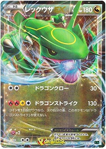 Pokemon Card Rayquaza EX - Japan Version Ultra Rare - 005 ...