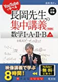 YouTubeで学べる 長岡先生の集中講義+問題集 数学I+A+II+B 上巻
