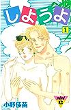 しようよ(1) (Kissコミックス)