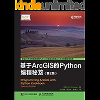 基于ArcGIS的Python编程秘笈(第2版)(异步图书)