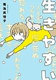 生きやすい (書籍扱いコミックス)