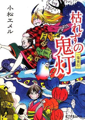 karezu-no-hozuki-ikki-yako