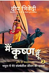 Main Krishna Hoon - Volume 2: Mathura Mein Mere Sangharshsheel Jeevan Ki Daastan (Trials & Triumphs In Mathura) (Hindi Edition) Kindle Edition