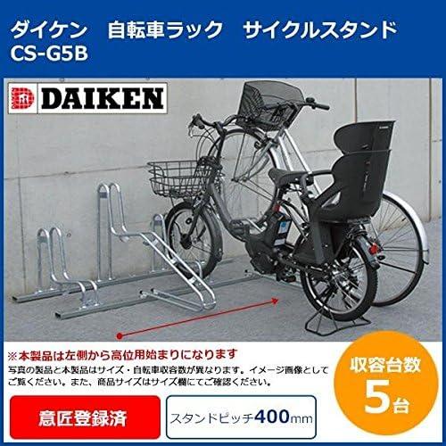ダイケン 自転車ラック サイクルスタンド CS-G5B 5台用
