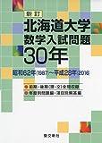 北海道大学 数学入試問題30年: 昭和62年(1987)~平成28年(2016)