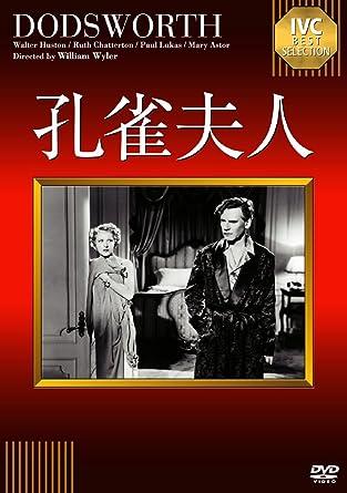 Amazon   孔雀夫人 [DVD]   映画
