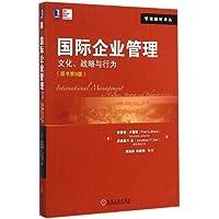 华章教育·管理教材译丛·国际企业管理:文化、战略与行为(原书第8版)