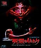 死霊のしたたり インテグラルバージョBD [Blu-ray]