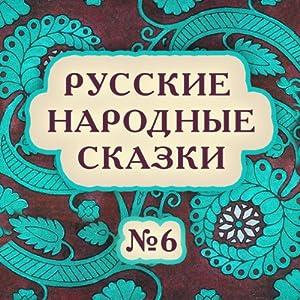 Russkie narodnye skazki No. 6 [Russian Folktales, No. 6] Audiobook