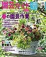 園芸ガイド 2017年 04 月号