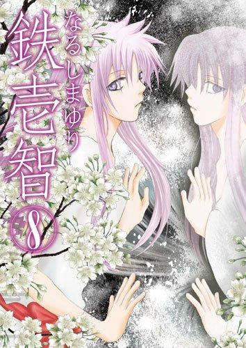 鉄壱智  8巻 (IDコミックス ZERO-SUMコミックス)
