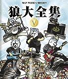 【早期購入特典あり】狼大全集V(ステッカー付き) [Blu-ray]