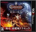 Castlevania - Lords of Shadow - 宿命の魔鏡 (キャッスルヴァニア ロード オブ シャドウ さだめのまきょう)の商品画像