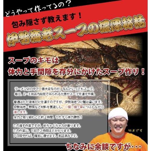 仕入れ,【最高級の伊勢海老を使用】濃厚海老つけ麺 限定300食!