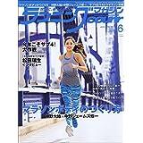 ランニングマガジン 2018年6月号 小さい表紙画像