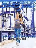 ランニングマガジン クリール 2018年 06 月号 特集:マラソンボディのつくり方