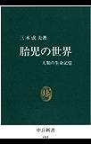 胎児の世界 人類の生命記憶 (中公新書)