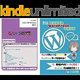 『0』から始めるWordPressの作り方 (L's Core Books)