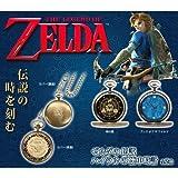 The Legend of Zelda: Hyrule of the pocket watch full set of 2