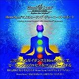 ヘミシンクによる癒しの旅のサポート:Healing Journeys Support with Hemi-Sync(日本語)[ヘミシンク]
