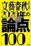 文藝春秋オピニオン 2020年の論点100 (文春ムック)