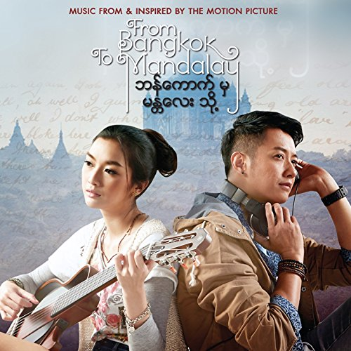 Amazoncom From Bangkok To Mandalay Music From Inspired By The