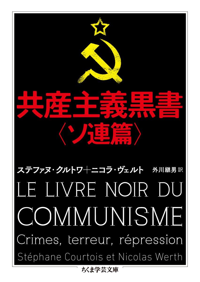 共産主義黒書〈ソ連篇〉 (ちくま...