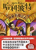 img - for Ha li po te - shen mi de mo fa shi ('Harry Potter and the Sorcerer's Stone' in Traditional Chinese Characters) by J. K. Rowling (2000-06-07) book / textbook / text book