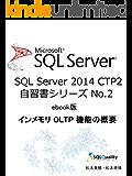 SQL Server 2014 CTP2インメモリOLTP機能の概要 SQL Server 2014 CTP2自習書シリーズ