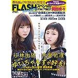 FLASH スペシャル 2018年 早春号