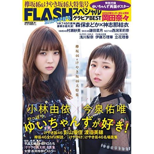 FLASH スペシャル 2018年 早春号 表紙画像