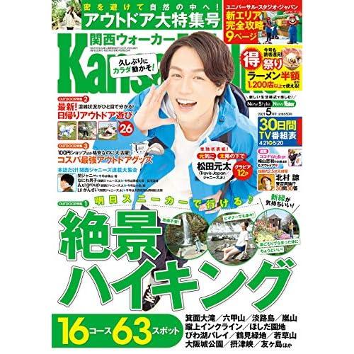 関西ウォーカー 2021年 5月号 表紙画像