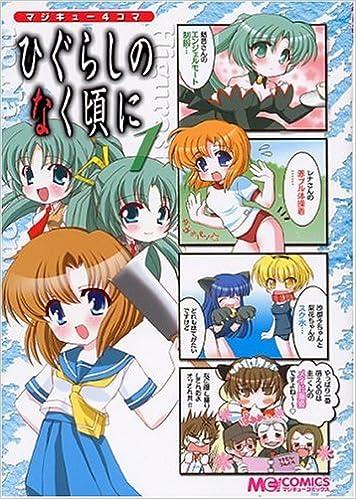 Hirukowashi-Hen JAPAN Higurashi When They Cry manga Higurashi no Nakukoro ni