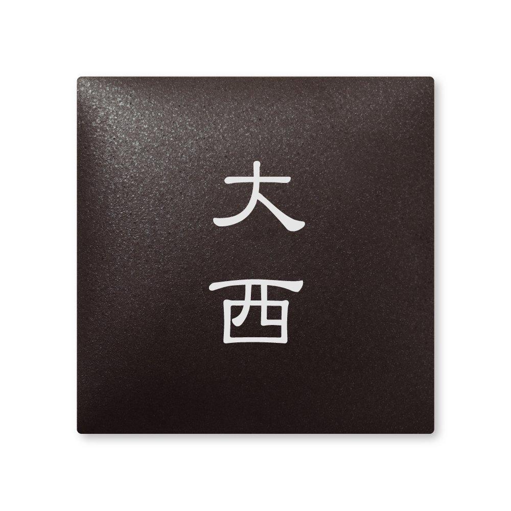 丸三タカギ 彫り込み済表札 【 大西 】 完成品 アークタイル AR-2-2-1-大西   B00RFIV98M