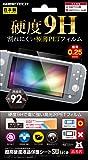 ニンテンドースイッチLite用液晶画面保護シート『超高硬度液晶保護シートSW Lite(高光沢タイプ)』 - Switch