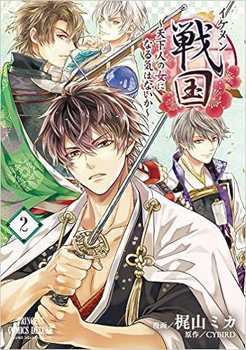 Ikemen Sengoku Vol2 Akitashoten 9784253154116 Amazon Books