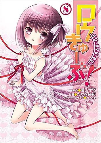 ロウきゅーぶ! 第01-08巻 [Rou Kyu Bu! vol 01-08]