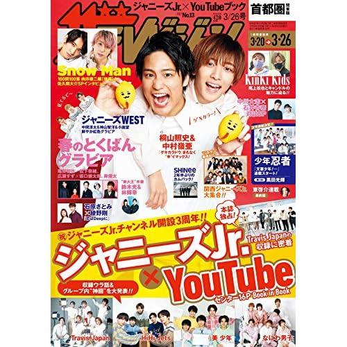 ザテレビジョン 2021年 3/26号 表紙画像