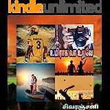 உயிராக வா உறவே (Tamil Edition)