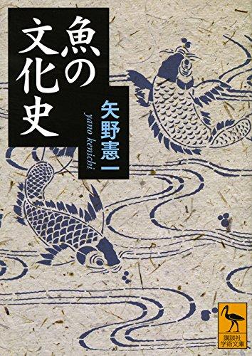 魚の文化史 (講談社学術文庫)
