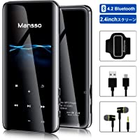 Mansso MP3プレーヤー 【2019最新版】 Bluetooth4.2 音楽プレーヤー 2.4インチ大画面 3D曲面 HIFI超高音質 光るタッチパネル 超軽量 デジタルオーディオプレーヤー FMラジオ 録音 8GB内蔵容量 最大128GBまで拡張可能 イヤホン付属 小型 FMラジオ ダイレクト録音対応