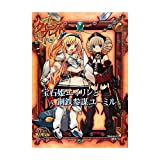 Forestry and jewelry Princess Ymir Queens Blade Rebellion (Visual Book Lost Worlds-player) (Japanese edition) ISBN-10:4798600377 [2010]