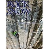 別冊山と溪谷 ROCK & SNOW 小さい表紙画像
