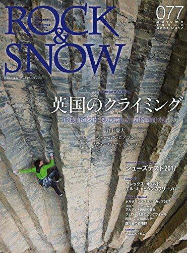 別冊 山と溪谷 ROCK & SNOW 大きい表紙画像